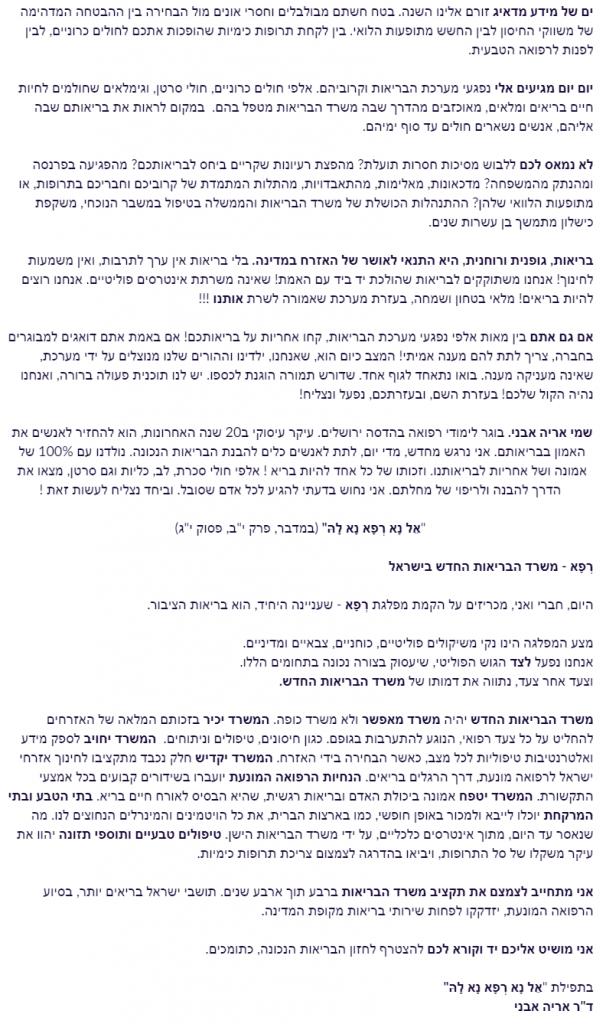 Доктор Ари Авни: Рефа - новое Министерство здравоохранения Израиля.